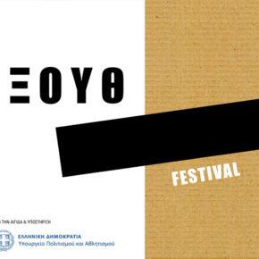 ΞΟΥΘ Festival